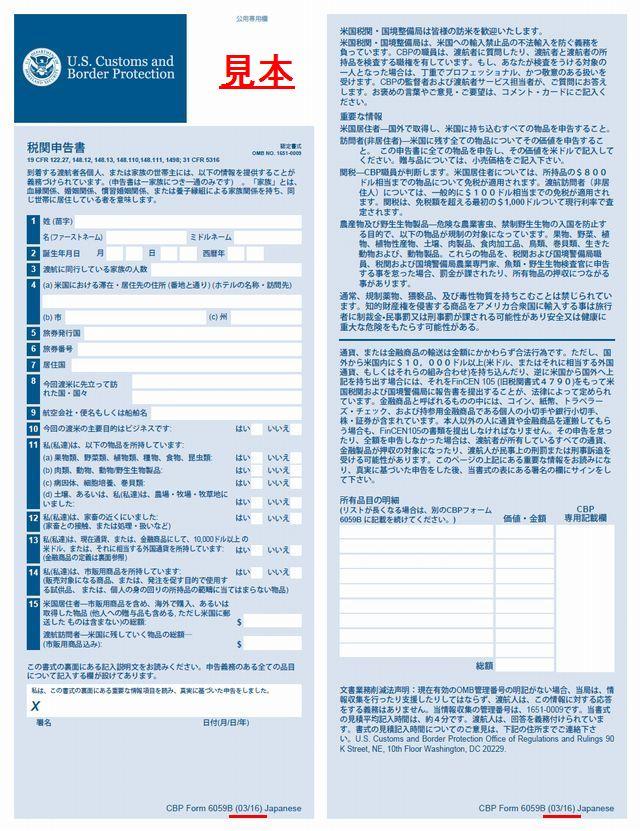 税関 ホームページ