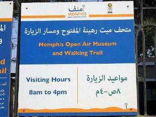 メンフィス博物館の開館時間の表示