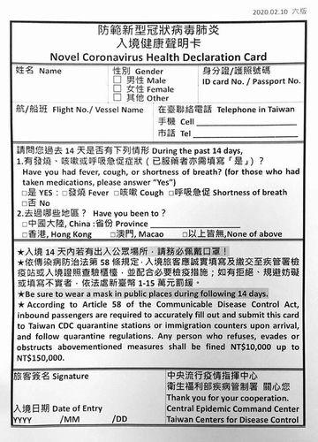 入国 台湾